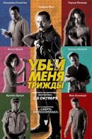 Смотреть фильм Убей меня трижды онлайн на Кинопод бесплатно