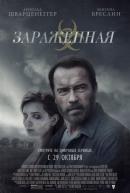 Смотреть фильм Зараженная онлайн на Кинопод бесплатно