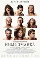 Смотреть фильм Нимфоманка: Часть 2 онлайн на Кинопод бесплатно