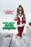 Смотреть фильм Мой друг Дед Мороз онлайн на Кинопод бесплатно