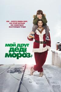 Смотреть Мой друг Дед Мороз онлайн на Кинопод бесплатно