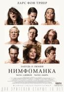 Смотреть фильм Нимфоманка: Часть 1 онлайн на Кинопод бесплатно