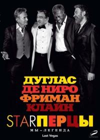 Смотреть Starперцы онлайн на Кинопод бесплатно