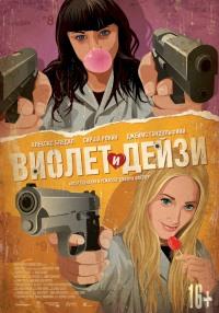Смотреть Виолет и Дейзи онлайн на Кинопод бесплатно