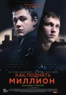 Смотреть фильм Как поднять миллион. Исповедь Z@drota онлайн на Кинопод бесплатно