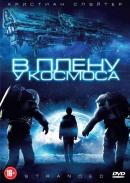 Смотреть фильм В плену у космоса онлайн на Кинопод бесплатно