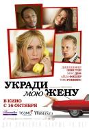 Смотреть фильм Укради мою жену онлайн на Кинопод бесплатно