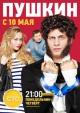 Смотреть фильм Пушкин онлайн на Кинопод бесплатно