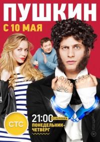 Смотреть Пушкин онлайн на Кинопод бесплатно