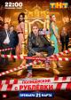 Смотреть фильм Полицейский с Рублёвки онлайн на Кинопод бесплатно