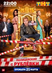 Смотреть Полицейский с Рублёвки онлайн на Кинопод бесплатно