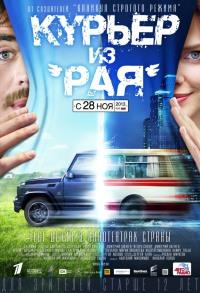 Смотреть Курьер из «Рая» онлайн на Кинопод бесплатно