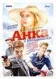 Смотреть фильм Анка с Молдаванки онлайн на Кинопод бесплатно
