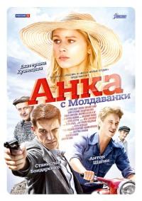 Смотреть Анка с Молдаванки онлайн на Кинопод бесплатно