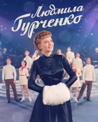 Смотреть Людмила Гурченко онлайн на Кинопод бесплатно