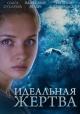 Смотреть фильм Идеальная жертва онлайн на Кинопод бесплатно