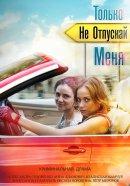Смотреть фильм Только не отпускай меня онлайн на Кинопод бесплатно