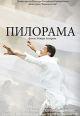 Смотреть фильм Пилорама онлайн на Кинопод бесплатно