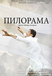 Смотреть Пилорама онлайн на Кинопод бесплатно