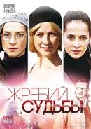 Смотреть фильм Жребий судьбы онлайн на Кинопод бесплатно