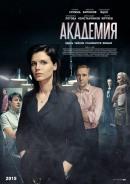 Смотреть фильм Академия онлайн на Кинопод бесплатно