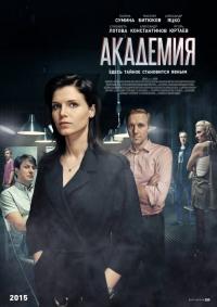 Смотреть Академия онлайн на Кинопод бесплатно