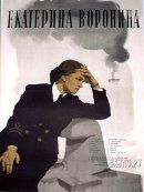 Смотреть фильм Екатерина Воронина онлайн на Кинопод бесплатно