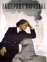 Смотреть Екатерина Воронина онлайн на Кинопод бесплатно