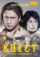 Смотреть фильм Квест онлайн на Кинопод бесплатно