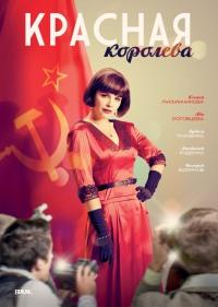 Смотреть Красная королева онлайн на Кинопод бесплатно