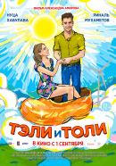 Смотреть фильм Тэли и Толи онлайн на Кинопод бесплатно