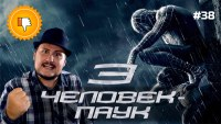 Смотреть обзор [Плохбастер Шоу] Человек-Паук 3: Враг В Отражении онлайн на Кинопод