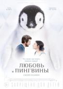 Смотреть фильм Любовь и пингвины онлайн на Кинопод бесплатно