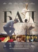 Смотреть фильм Бал (на английском языке с русскими субтитрами) онлайн на Кинопод бесплатно