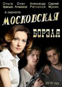 Смотреть Московская борзая онлайн на Кинопод бесплатно