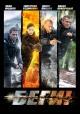Смотреть фильм Беги! онлайн на Кинопод бесплатно
