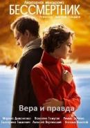 Смотреть фильм Бессмертник онлайн на Кинопод бесплатно