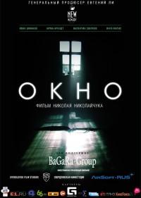 Смотреть Окно онлайн на Кинопод бесплатно