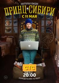 Смотреть Принц Сибири онлайн на Кинопод бесплатно
