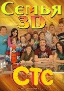 Смотреть фильм Семья 3Д онлайн на Кинопод бесплатно