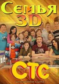 Смотреть Семья 3Д онлайн на Кинопод бесплатно