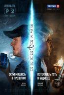 Смотреть фильм Временщик онлайн на Кинопод бесплатно