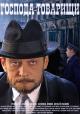 Смотреть фильм Господа-товарищи онлайн на Кинопод бесплатно