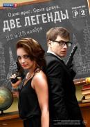 Смотреть фильм Две легенды онлайн на Кинопод бесплатно