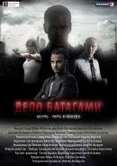 Смотреть фильм Дело Батагами онлайн на Кинопод бесплатно