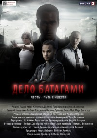 Смотреть Дело Батагами онлайн на Кинопод бесплатно