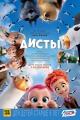 Смотреть фильм Аисты онлайн на Кинопод бесплатно