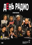Смотреть фильм День радио онлайн на Кинопод бесплатно