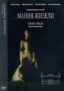 Смотреть фильм Мания Жизели онлайн на Кинопод бесплатно