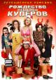 Смотреть фильм Рождество семейки Куперов онлайн на Кинопод бесплатно